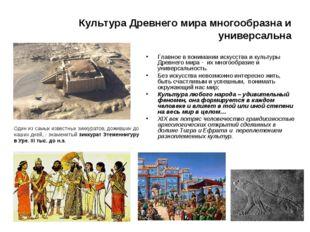 Культура Древнего мира многообразна и универсальна Главное в понимании искусс