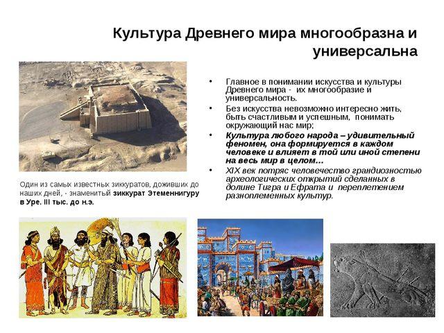 Культура Древнего мира многообразна и универсальна Главное в понимании искусс...