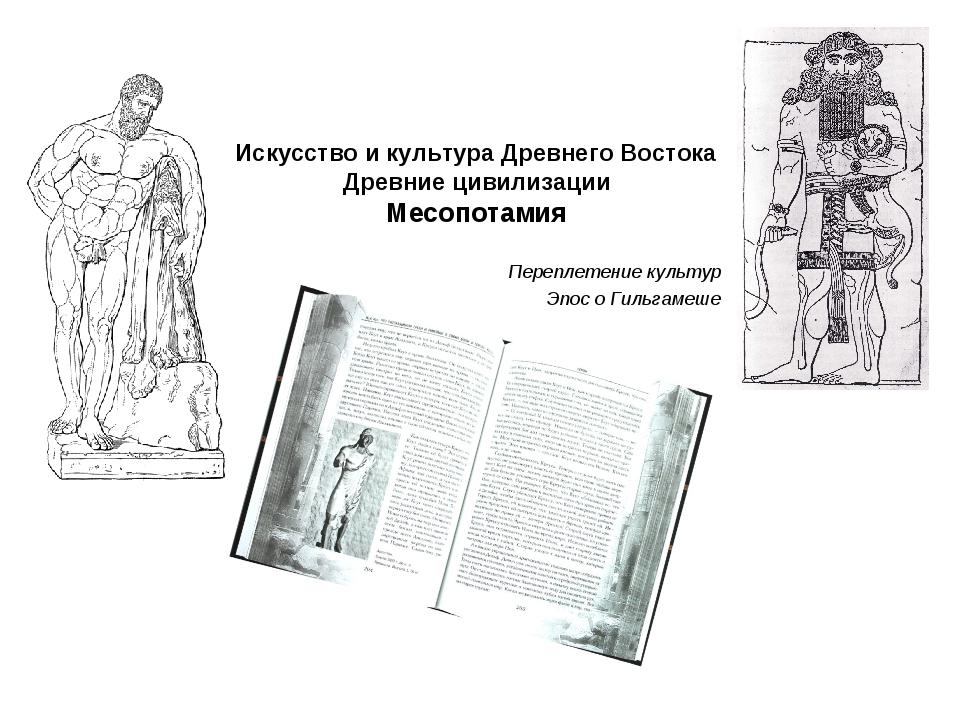 Искусство и культура Древнего Востока Древние цивилизации Месопотамия Перепле...