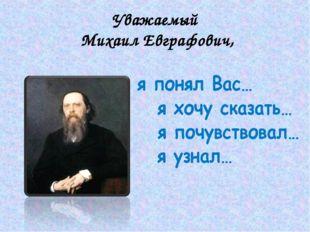 Уважаемый Михаил Евграфович,