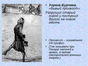 Угрюм-Бурчеев, «бывый прохвост». Разрушил старый город и построил другой на н