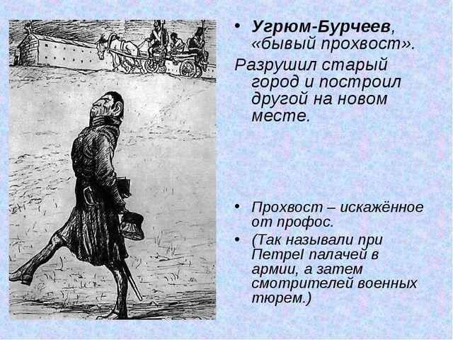 Угрюм-Бурчеев, «бывый прохвост». Разрушил старый город и построил другой на н...