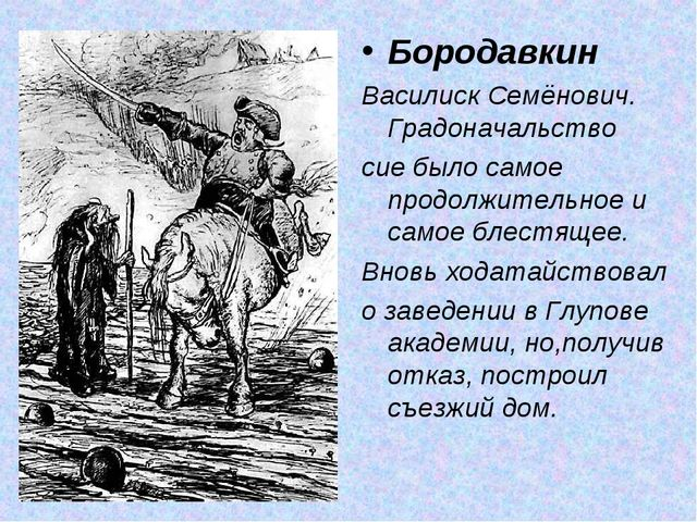 Бородавкин Василиск Семёнович. Градоначальство сие было самое продолжительное...