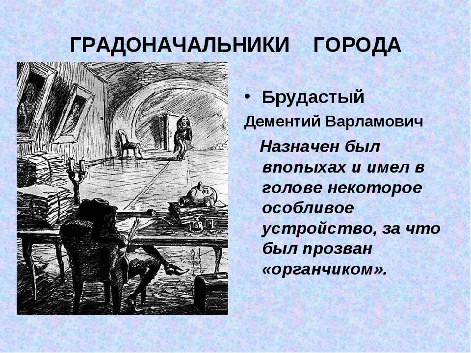 ГРАДОНАЧАЛЬНИКИ ГОРОДА Брудастый Дементий Варламович Назначен был впопыхах и...