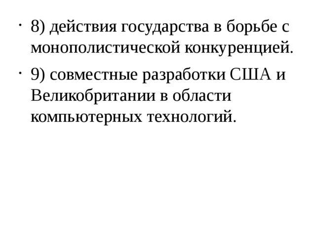 8) действия государства в борьбе с монополистической конкуренцией. 9) совмест...