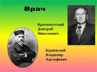 Будзинский Владимир Адольфович Краснокутский Дмитрий Николаевич.