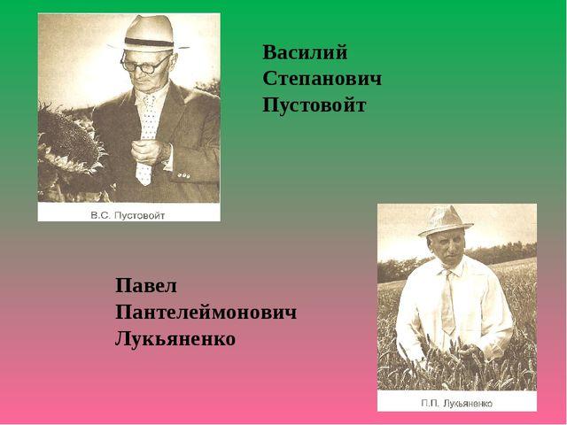 Василий Степанович Пустовойт Павел Пантелеймонович Лукьяненко