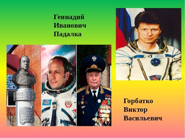 Горбатко Виктор Васильевич Геннадий Иванович Падалка