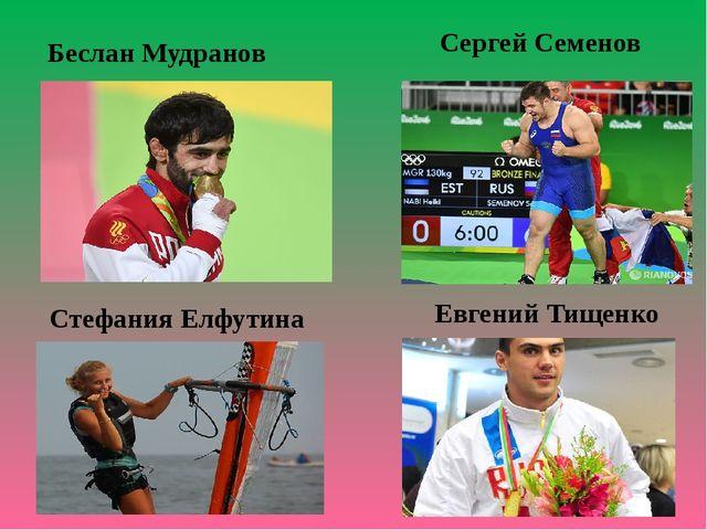 Сергей Семенов Беслан Мудранов Стефания Елфутина Евгений Тищенко