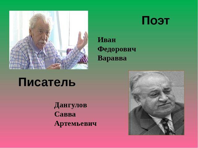 Иван Федорович Варавва Дангулов Савва Артемьевич Писатель Поэт
