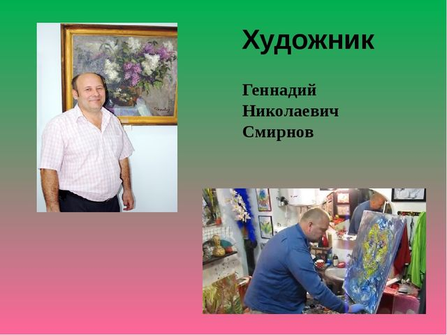 Геннадий Николаевич Смирнов Художник