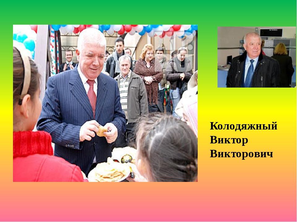 Колодяжный Виктор Викторович