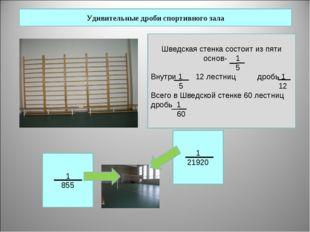 Шведская стенка состоит из пяти основ- 1 5 Внутри 1 12 лестниц дробь 1 5 12 В