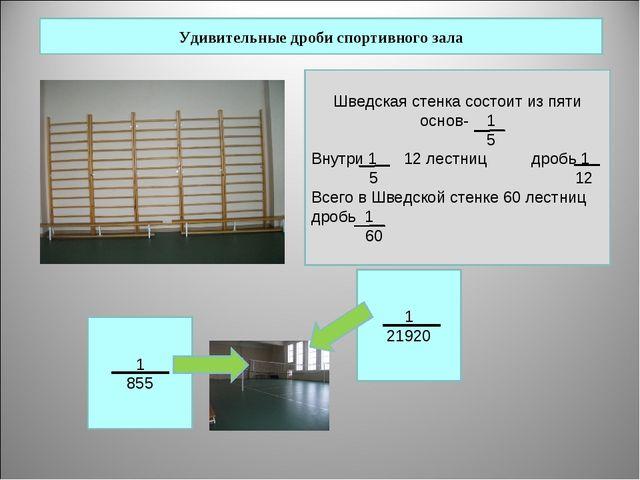 Шведская стенка состоит из пяти основ- 1 5 Внутри 1 12 лестниц дробь 1 5 12 В...