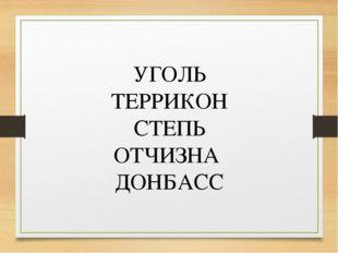 УГОЛЬ ТЕРРИКОН СТЕПЬ ОТЧИЗНА ДОНБАСС