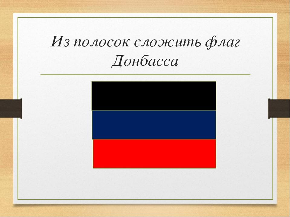 Из полосок сложить флаг Донбасса
