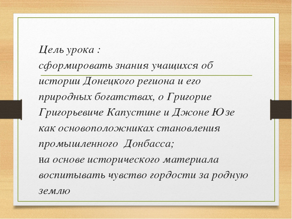 Цель урока : сформировать знания учащихся об истории Донецкого региона и его...