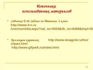 Савченко Е.М. Задачи на движение. 4 класс http://www.it-n.ru/communities.aspx