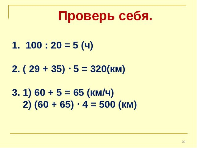 Проверь себя. 1. 100 : 20 = 5 (ч) 2. ( 29 + 35)  5 = 320(км) 3. 1) 60 + 5 =...