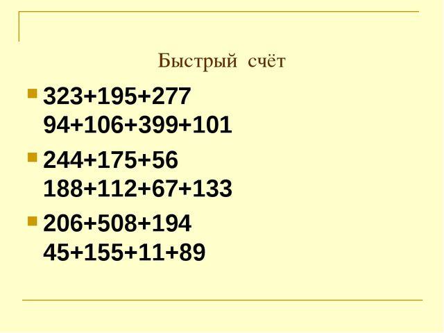 Быстрый счёт 323+195+277 94+106+399+101 244+175+56 188+112+67+133 206+508+194...