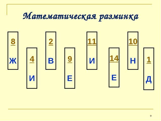 * Математическая разминка 8 Ж 4 И 2 В 9 Е 11 И 14 Е 10 Н 1 Д