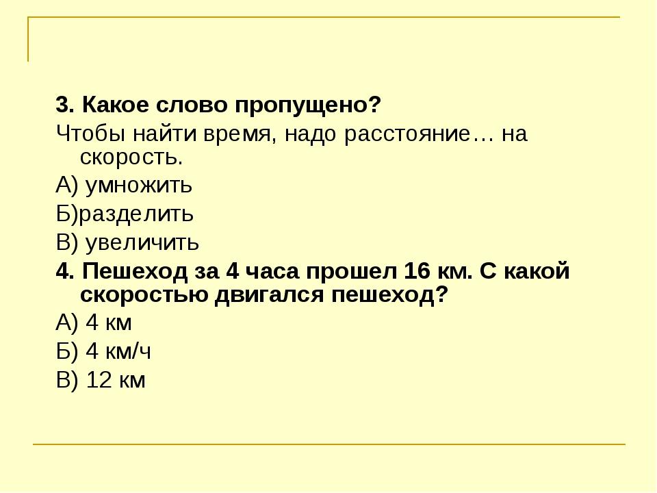 3. Какое слово пропущено? Чтобы найти время, надо расстояние… на скорость. А)...
