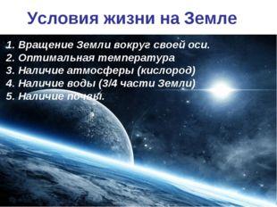 Условия жизни на Земле 1. Вращение Земли вокруг своей оси. 2. Оптимальная тем