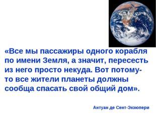 «Все мы пассажиры одного корабля по имени Земля, а значит, пересесть из него
