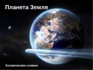 Космические снимки Планета Земля