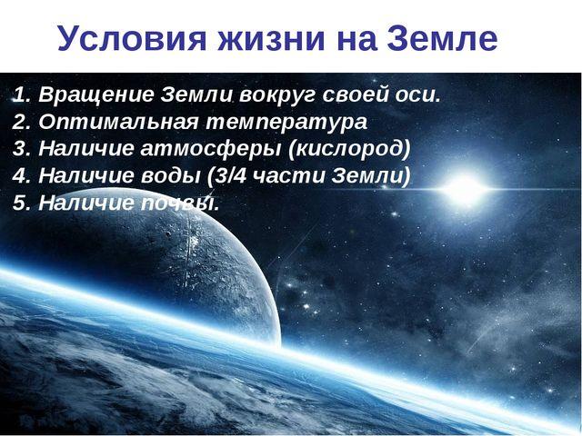 Условия жизни на Земле 1. Вращение Земли вокруг своей оси. 2. Оптимальная тем...