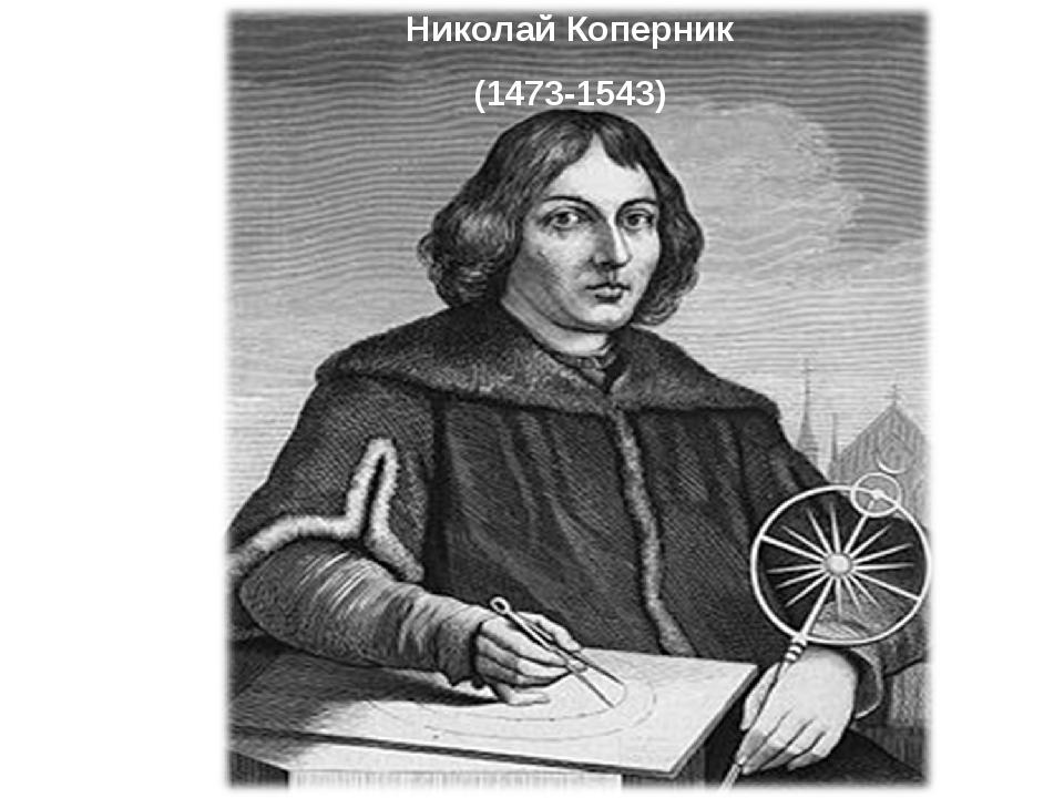 Николай Коперник (1473-1543)