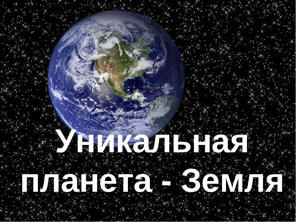 Уникальная планета - Земля