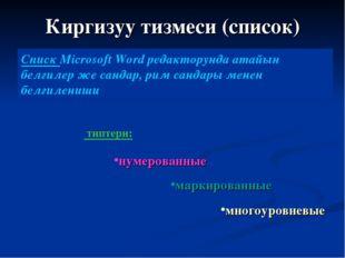 Киргизуу тизмеси (список) типтери: маркированные многоуровневые нумерованные