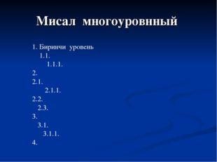 Мисал многоуровнный 1. Биринчи уровень 1.1. 1.1.1. 2. 2.1. 2.1.1. 2.2. 2.3. 3