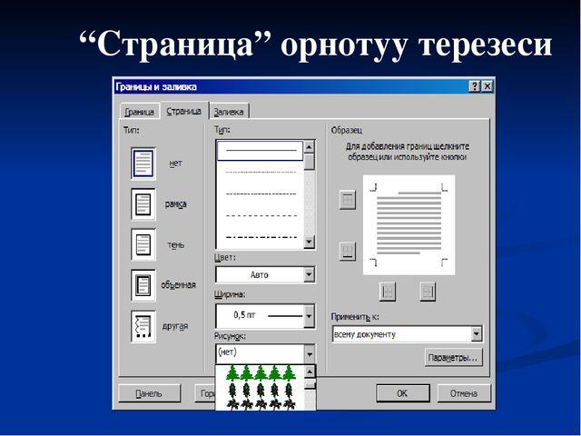"""Страница"" орнотуу терезеси"