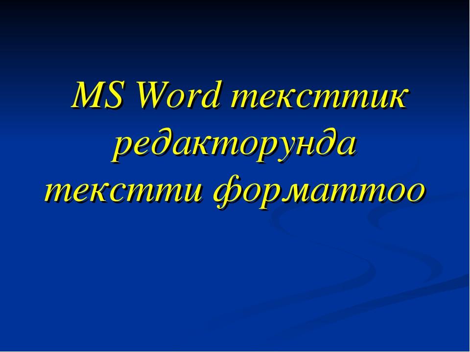 MS Word тексттик редакторунда текстти форматтоо