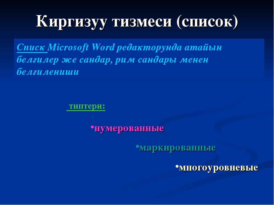 Киргизуу тизмеси (список) типтери: маркированные многоуровневые нумерованные...