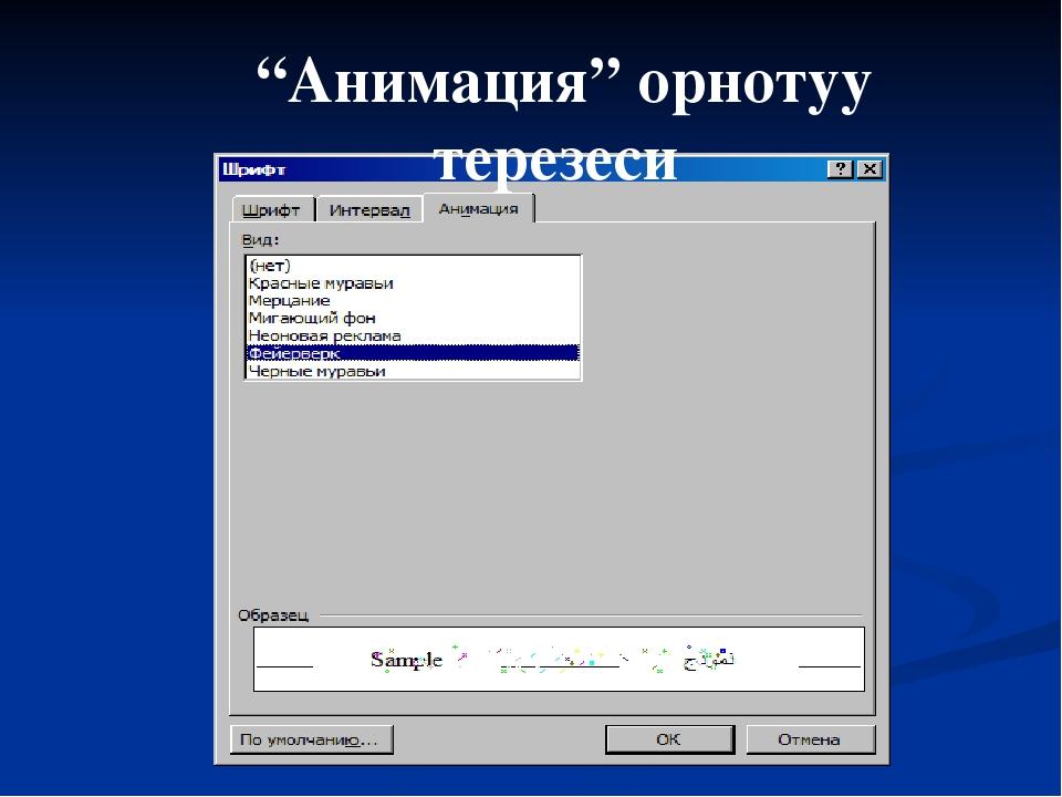 """Анимация"" орнотуу терезеси"