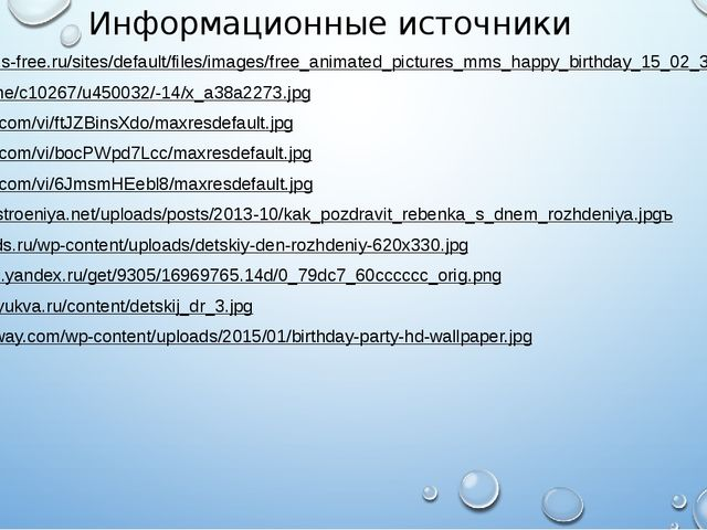 Информационные источники http://sms-mms-free.ru/sites/default/files/images/fr...