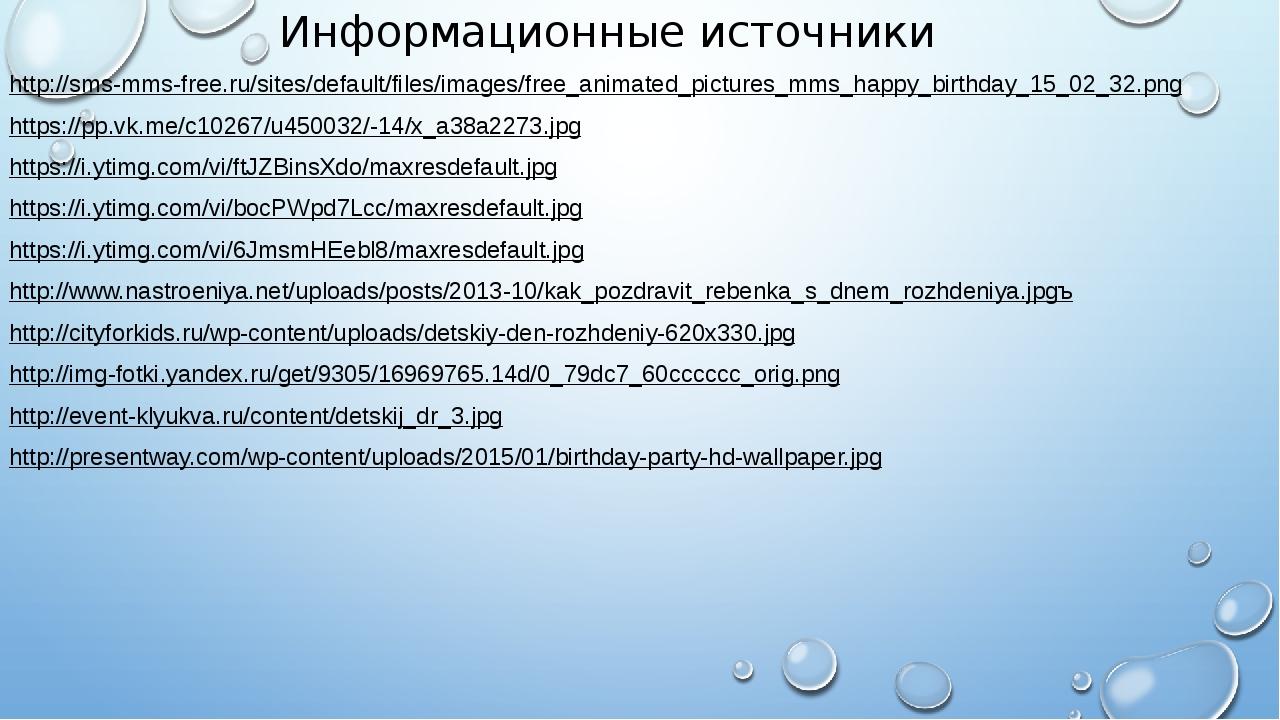 Информационные источники http://sms-mms-free.ru/sites/default/files/images/fr...