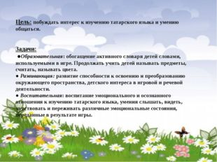 Цель: побуждать интерес к изучению татарского языка и умению общаться. Задач