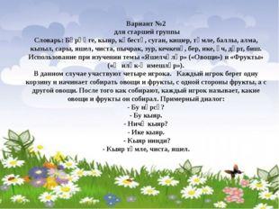 Вариант №2 для старшей группы Словарь: Бәрәңге, кыяр, кәбестә, суган, кишер,