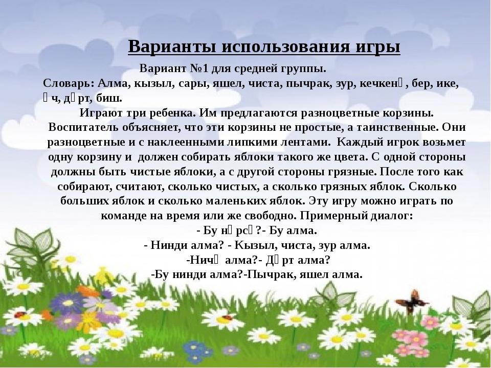Варианты использования игры Вариант №1 для средней группы. Словарь: Алма, кы...