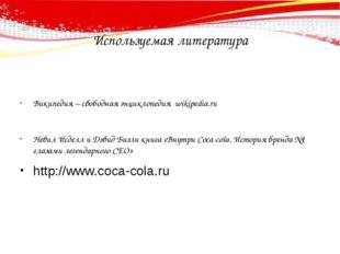 Используемая литература Википедия – свободная энциклопедия wikipedia.ru Неви