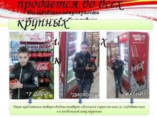 Исследование популярности «Кока-колы» в г.Гулькевичи в г. «Кока-кола» продае