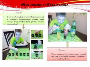 «Мои опыты с «Кока-колой» 1-й опыт: В шесть одинаковых пластиковых стаканчико