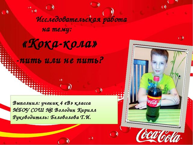 Исследовательская работа на тему: «Кока-кола» -пить или не пить? Выполнил: у...