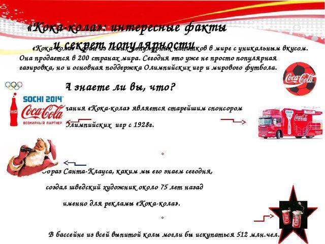 «Кока-кола»: интересные факты и секрет популярности «Кока-кола» - один из са...