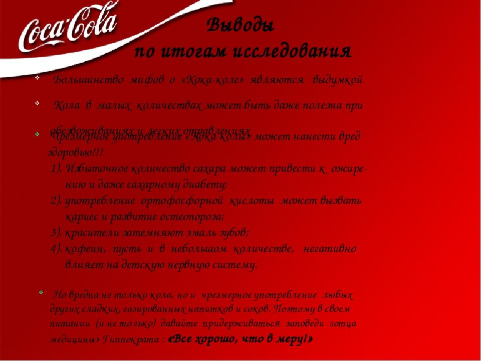 Выводы по итогам исследования Большинство мифов о «Кока-коле» являются выдумк...