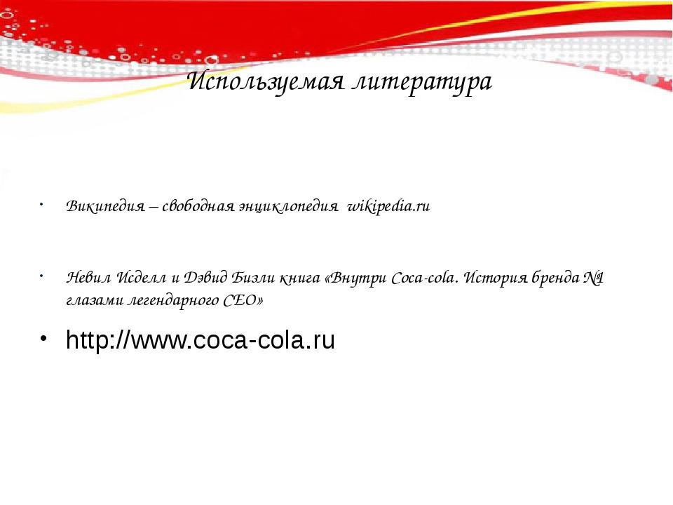Используемая литература Википедия – свободная энциклопедия wikipedia.ru Неви...